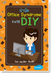 Office Syndrome Treatment With DIY Method